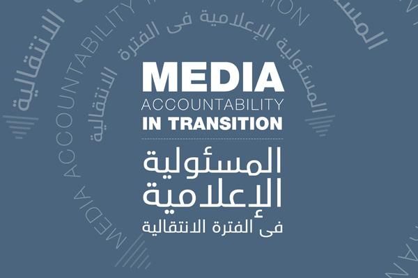 Media Accountability in Transition